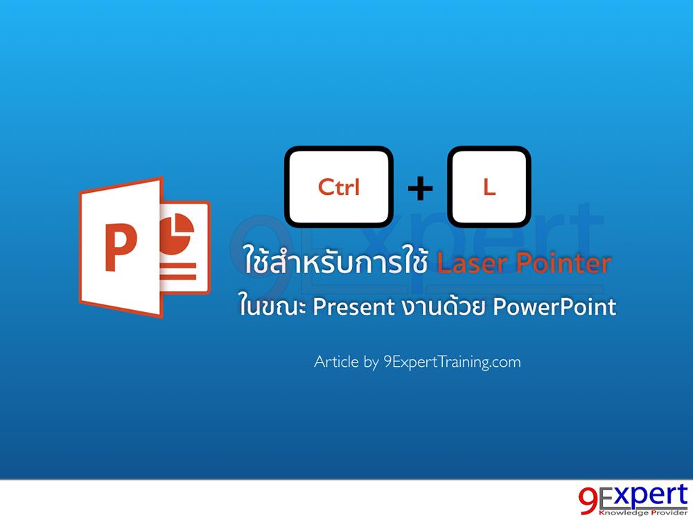 powerpoint-tip-laser-pointer