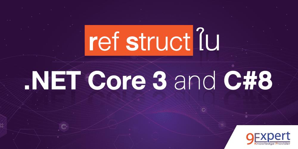 หน้าปกบทความ ref struct ใน .NET Core 3 และ C# 8