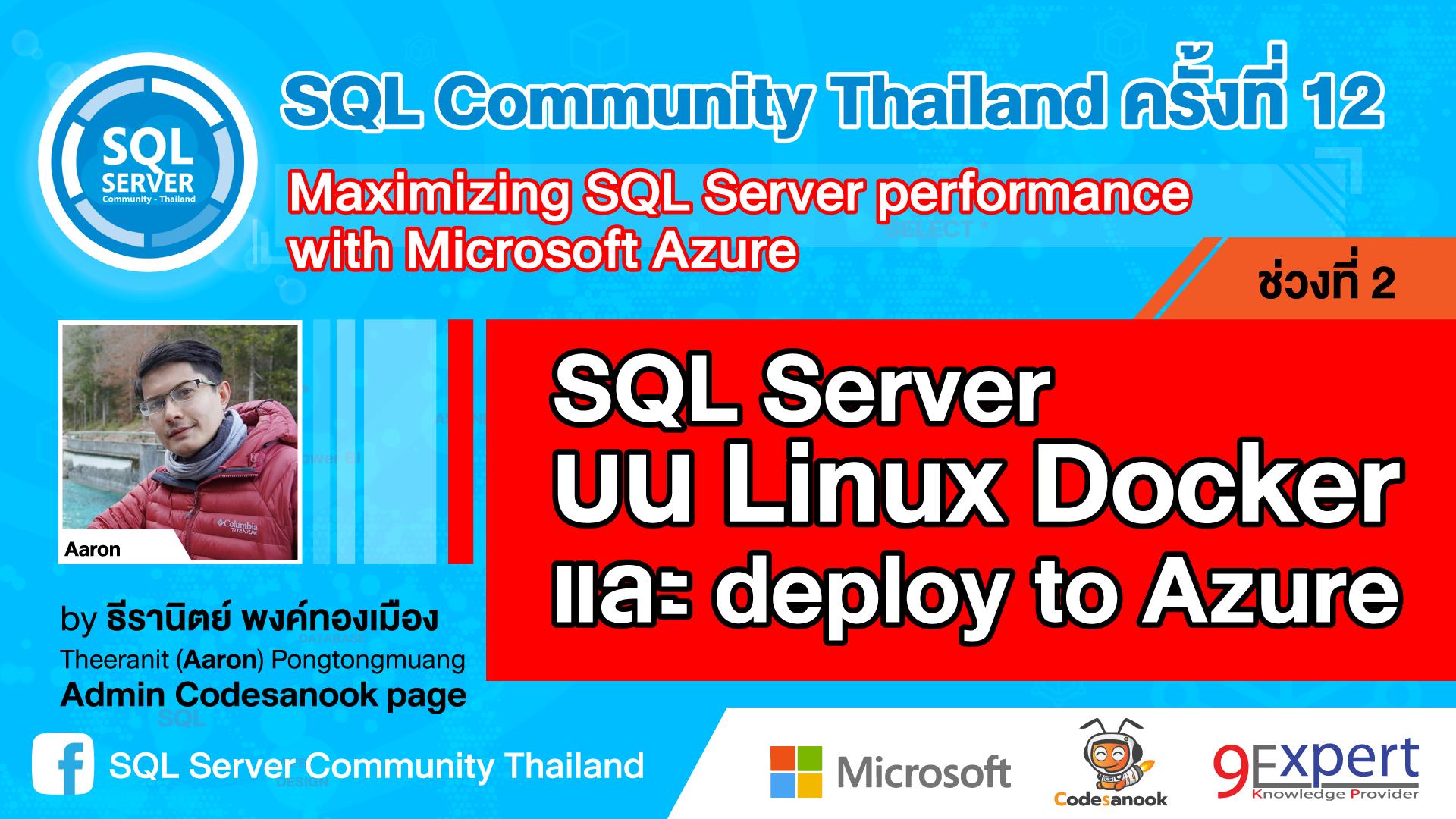 SQL Server บน Linux Docker และ การ deploy to Azure
