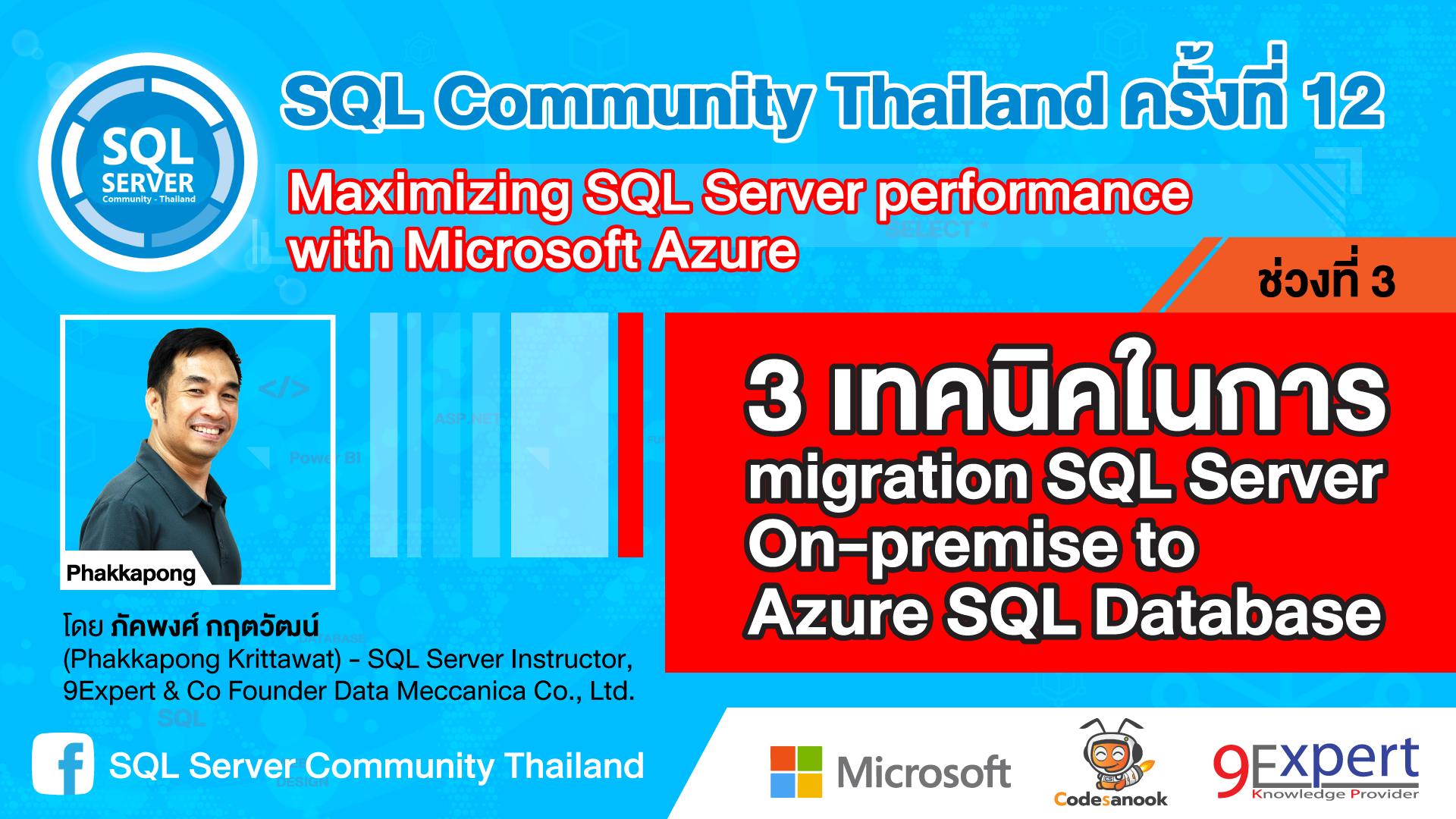 3 เทคนิคในการ Migration SQL Server จาก On-Premise สู่ Azure SQL Database
