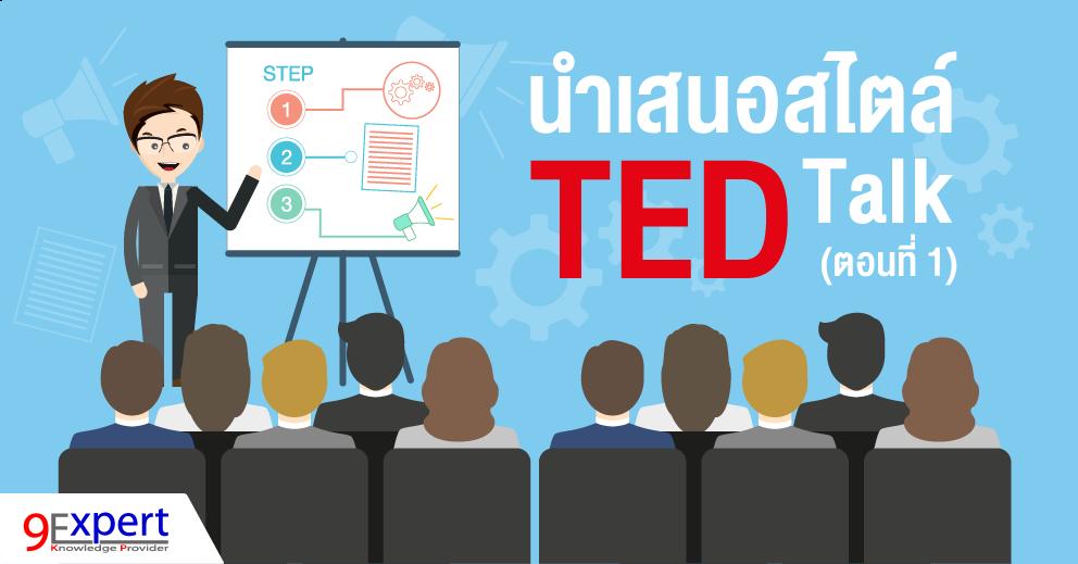 TED Talk ทำให้ผู้ชมติดตราตรึงใจกับการนำเสนอความยาวไม่ถึง 18 นาที