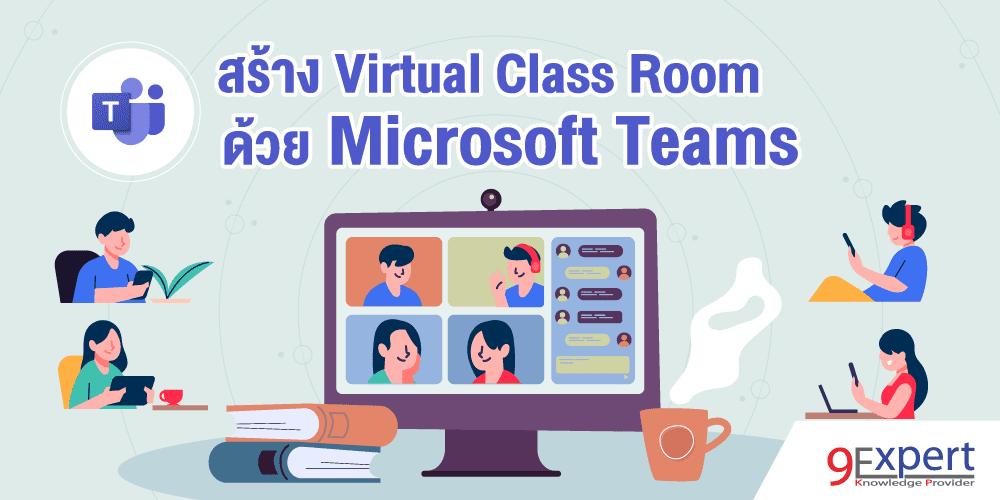 ภาพหน้าปก เราสามารถสร้าง Virtual Class Room ได้ด้วย Microsoft Teams