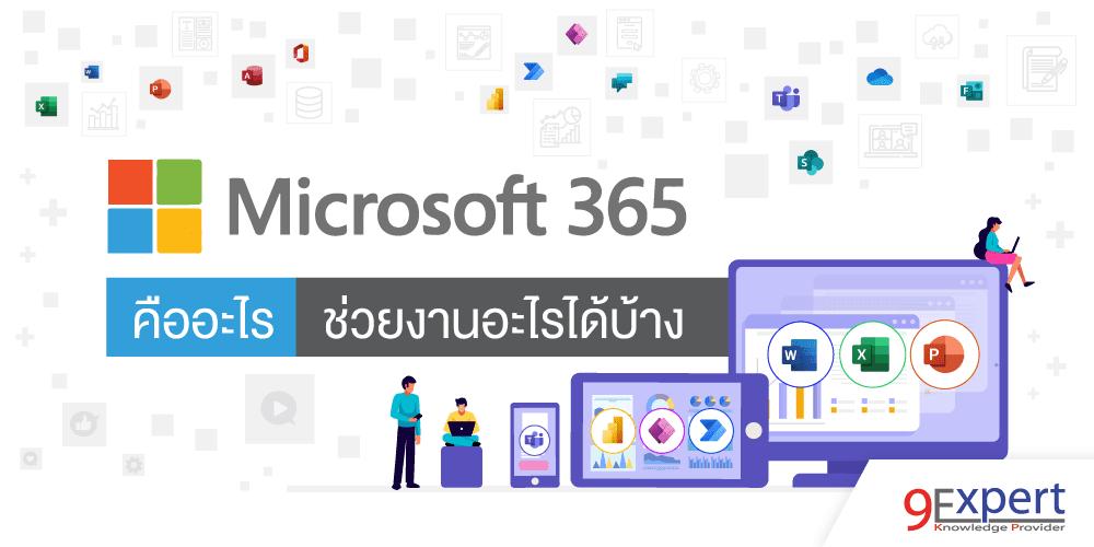 Microsoft 365 คืออะไร ช่วยงานอะไรได้บ้าง