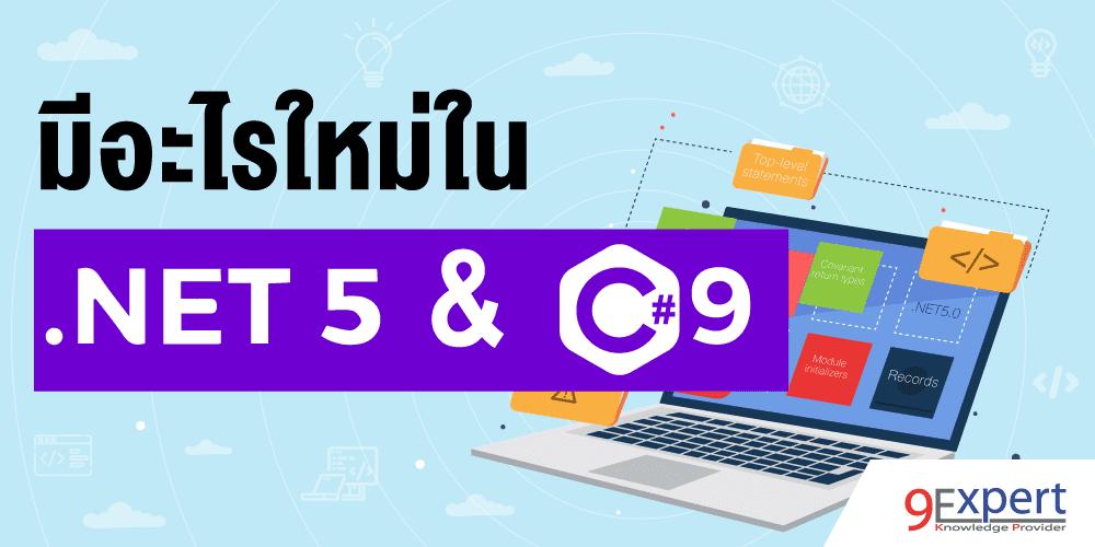 ภาพหน้าปกบทความ มีอะไรใหม่ใน .NET 5 และ C# 9