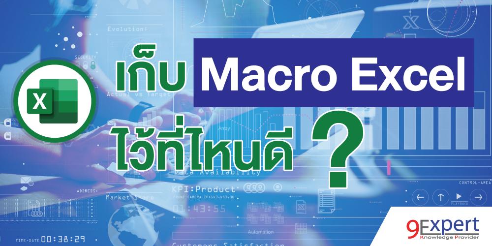 เก็บ Macro Excel ไว้ที่ไหนดี
