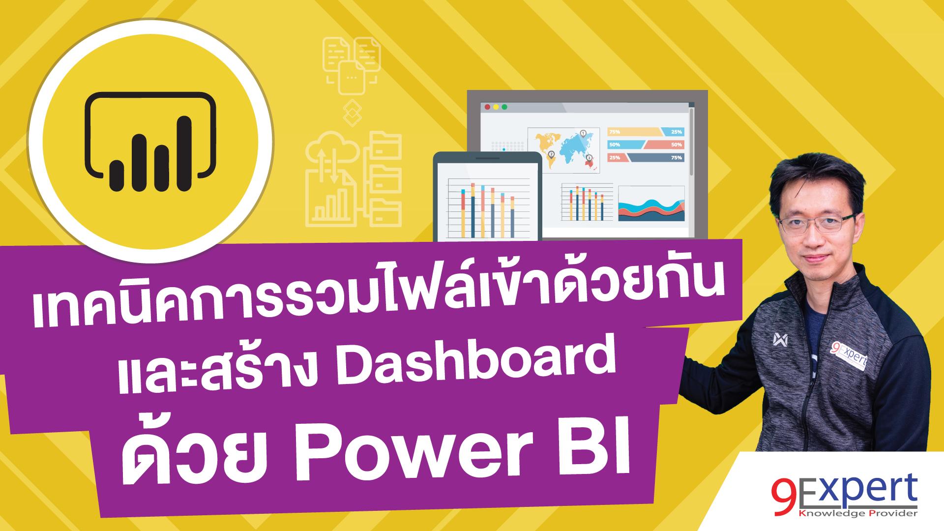 เทคนิคการรวมไฟล์เข้าด้วยกันด้วย Power BI และสร้าง Dashboard