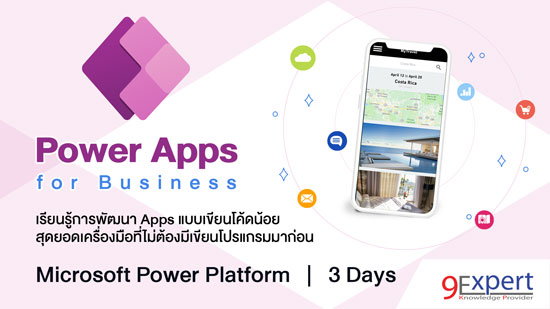 Power Apps เป็นเครื่องมือในการพัฒนา Application ทางธุรกิจสำหรับ mobile , tablet และ browser ช่วยให้ผู้ที่ไม่ใช่ Programmer สามารถสร้าง App ของตนเองได้ ซึ่ง Power Apps เป็นส่วนหนึ่งของ Microsoft Power PlatformPower Apps เป็นเครื่องมือในการพัฒนา Application ทางธุรกิจสำหรับ mobile , tablet และ browser ช่วยให้ผู้ที่ไม่ใช่ Programmer สามารถสร้าง App ของตนเองได้ ซึ่ง Power Apps เป็นส่วนหนึ่งของ Microsoft Power Platform
