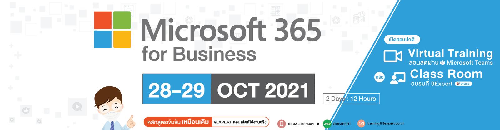 หลักสูตร Microsoft 365 for Business (2days) 28 - 29 ตุลาคม 2564