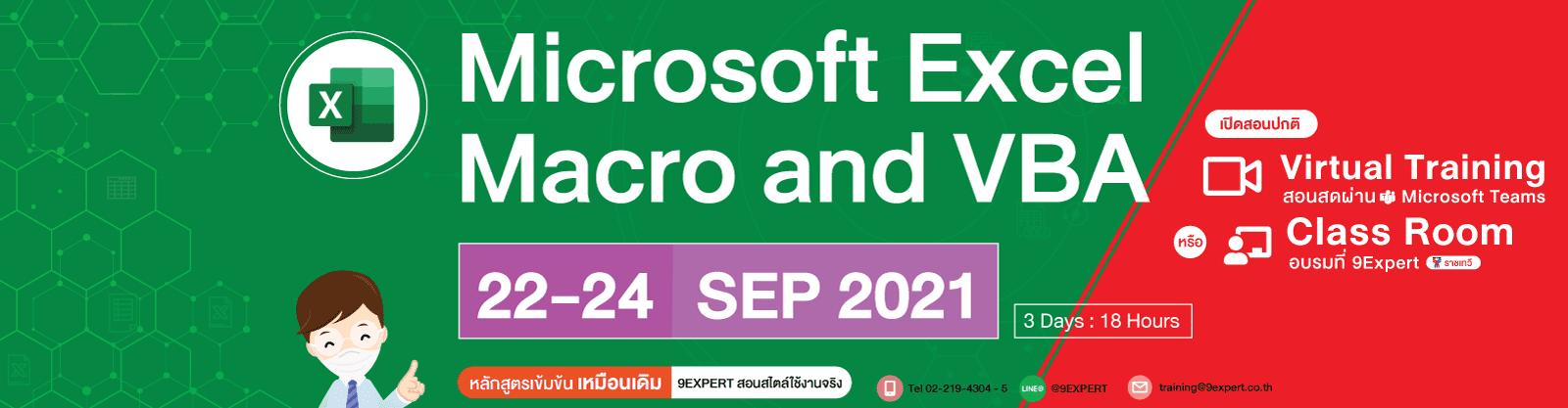 หลักสูตร Microsoft Excel Macro and VBA (3 Days) 22-24 กันยายน 2564