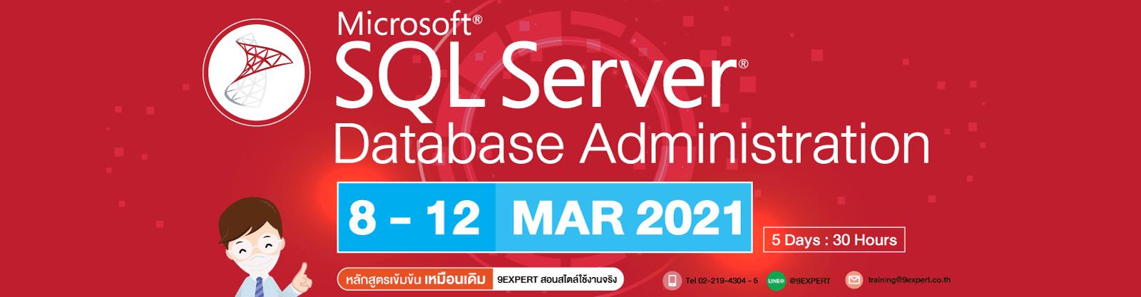 หลักสูตร Microsoft SQL Server Database Administration (5days) 8-12 มีนาคม 2564