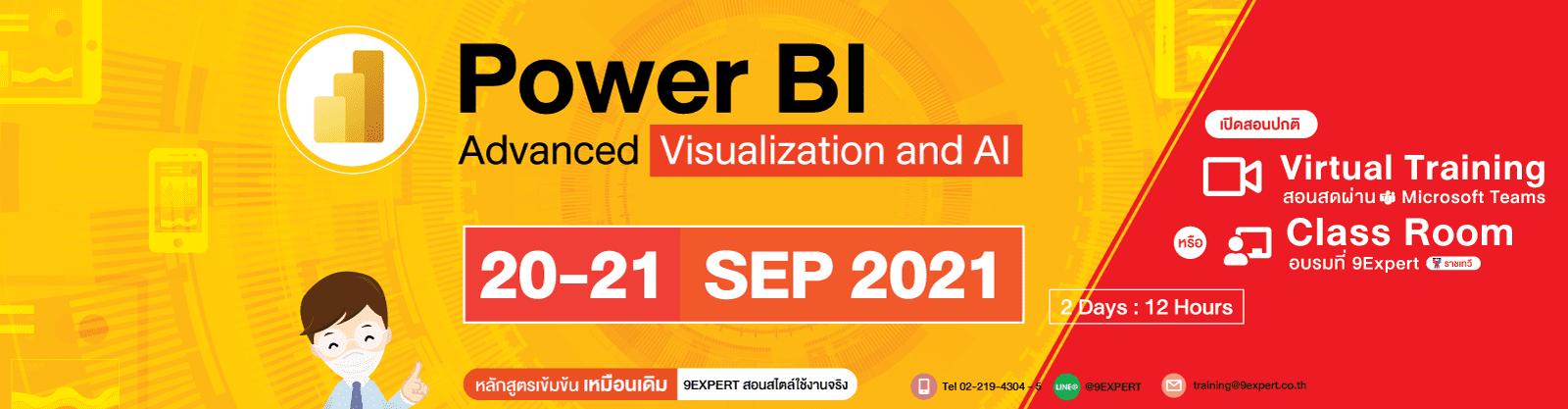 หลักสูตร Power BI Advanced Visualization and AI (2 Days) 20-21 กันยายน 2564