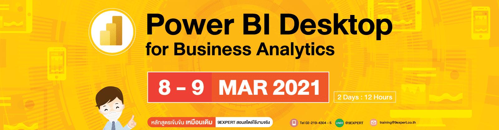หลักสูตร Power BI Desktop for Business Analytics (2 Days) 8-9 มีนาคม 2564