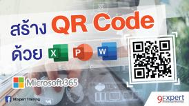 สร้าง QR Code ด้วย Excel, PowerPoint, Word