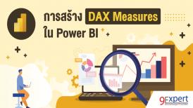 ภาพหน้าปกบทความ การสร้าง DAX Measures ใน Power BI