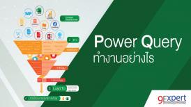 Power Query ทำงานอย่างไร