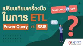 ภาพหน้าปกบทความเปรียบเทียบเครื่องมือในการ ETL ระหว่าง Power Query กับ SSIS