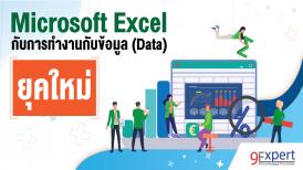 Microsoft Excel กับการทำงานกับข้อมูล (Data) ยุคใหม่