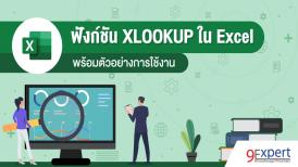 ฟังก์ชัน XLOOKUP ใน Excel พร้อมตัวอย่างการใช้งาน