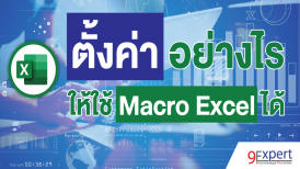 ตั้งค่าอย่างไรให้ใช้ Macro Excel ได้