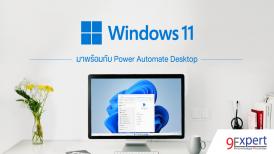 Windows 11 มาพร้อมกับ Power Automate Desktop