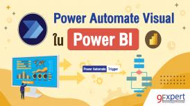 Power Automate Visual ใน Microsoft Power BI Desktop