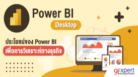 บทความประโยชน์ของ Power BI เพื่อการวิเคราะห์ทางธุรกิจ