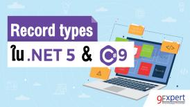 หน้าปกบทความ Record types ใน .NET 5 และ C# 9
