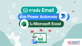 ส่ง Email อัตโนมัติใน Microsoft Excel ด้วย Power Automate