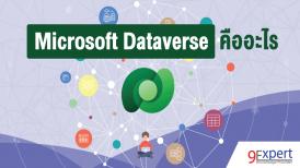 Microsoft Dataverse คืออะไร