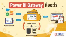 Power BI Gateway คืออะไร ทำงานอย่างไร ใช้งานอย่างไร