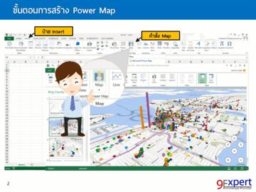 Power Map เพื่อวเิคราะห์ยอดขายตาม Location