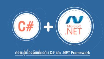 Dot-NET Framework