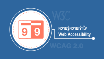 ความรู้ความเข้าใจเกี่ยวกับ Web Accessibility