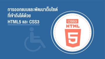 HTML5 และ CSS3