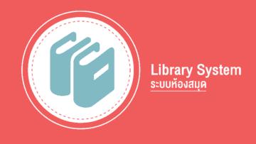 Library System ระบบห้องสมุด