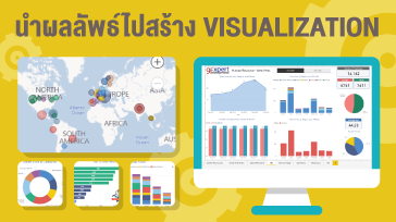 สร้าง Data Modeling and Visualize