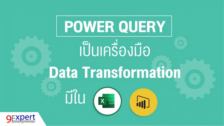 Power Query เป็นเครื่องมือ Data Transformation