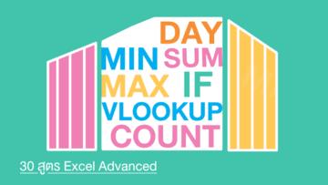 สูตรการคำนวณต่างๆ รวมทั้ง IF, VLookup, Count, SUM