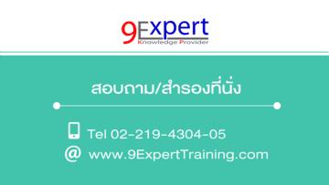 สนใจติดต่อเราได้ที่ 022194304-05