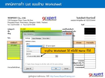 หลักสูตร อบรม Microsoft Excel 2013 Advanced