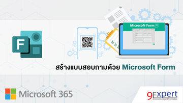 สร้าง พัฒนา Microsoft Form