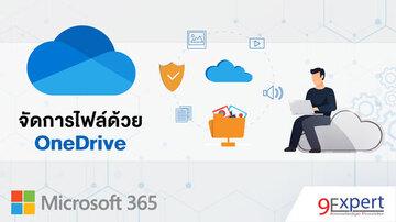 จัดเก็บข้อมูลด้วย OneDrive