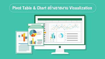 Pivot Table & Chart เพื่อสร้างรายงาน Visualization