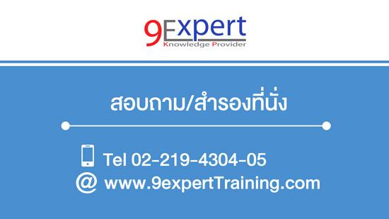สนใจติดต่อเราได้ที่ 022194304-5