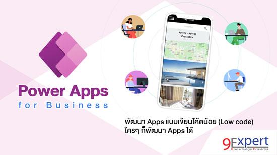 พัฒนา Apps แบบ Low Code