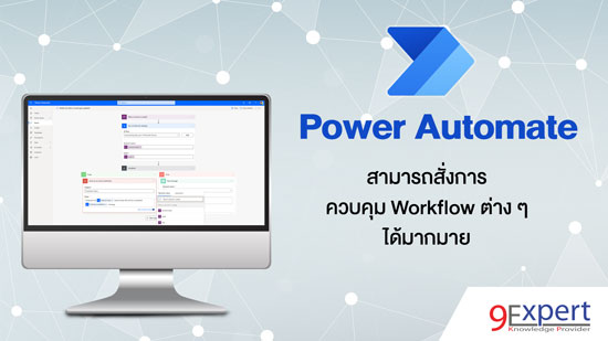 Power Automate for Workflow