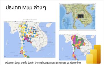เรียนรู้การทำงานกับแผนที่ พร้อมแจกแผนที่ประเทศไทย