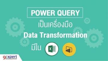 Power Query เป็นเครื่องมือ Data Transformation