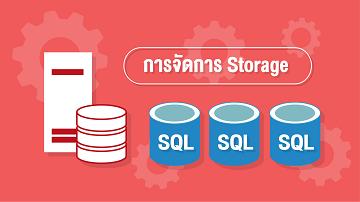 การจัดการ Storage