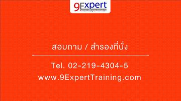 สนใจติดต่อเราได้ที่ 022194304